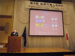 文化セミナー・交流会「福岡で楽しむEU」
